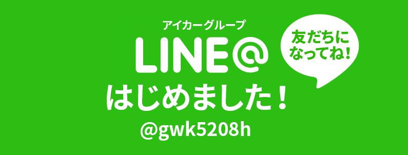 LINE@始めました。