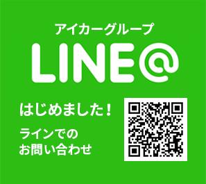 アイカーグループ LINE@始めました。